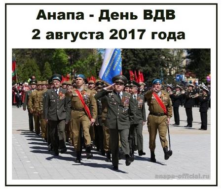 Анапа - День ВДВ