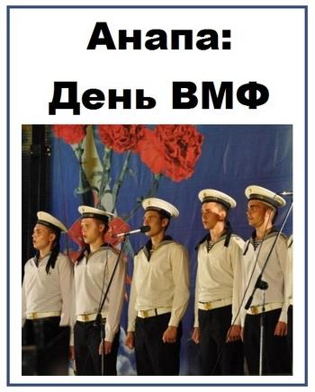 Анапа День ВМФ