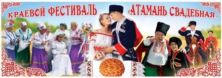 Атамань свадебная