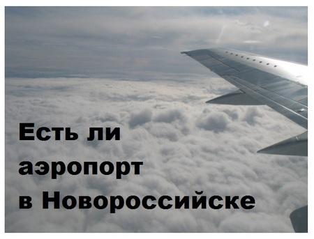 Аэропорт Новороссийск