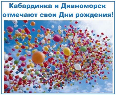 Кабардинка и Дивноморск