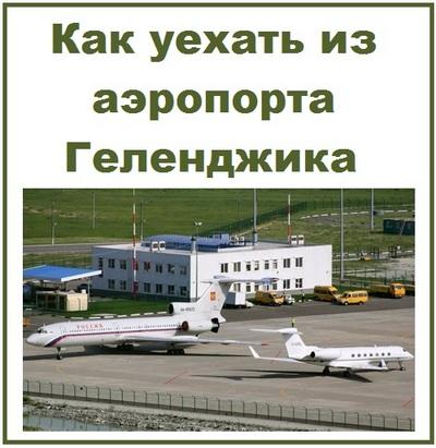 Как уехать из аэропорта Геленджика