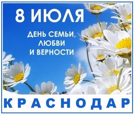 Краснодар 8 июля