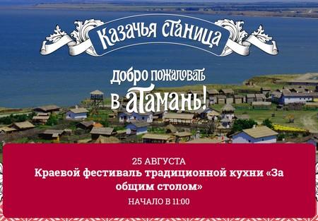 Атамань фестиваль 25 августа