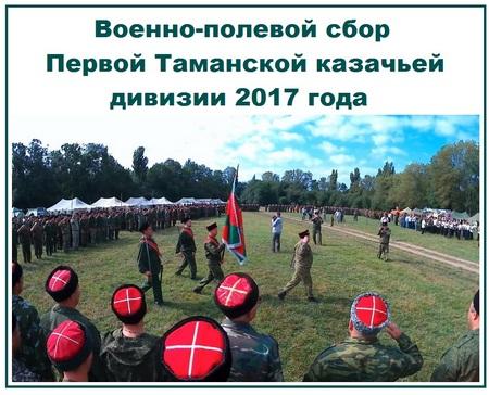 Военно-полевой сбор Первой Таманской казачьей дивизии 2017 года