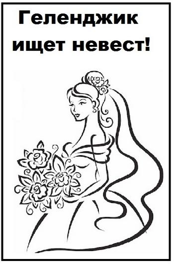 Геленджик ищет невест