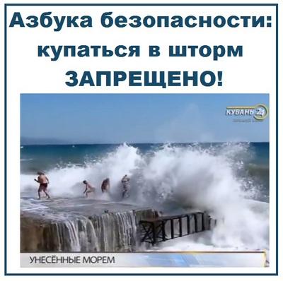Купаться в шторм запрещено