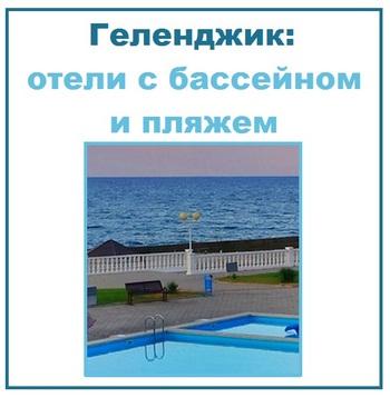 Море и бассейн