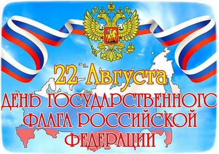 22 августа Краснодар