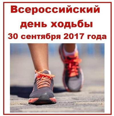 Всероссийский день ходьбы 30 сентября 2017 года