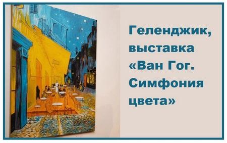 Выставка Ван Гог