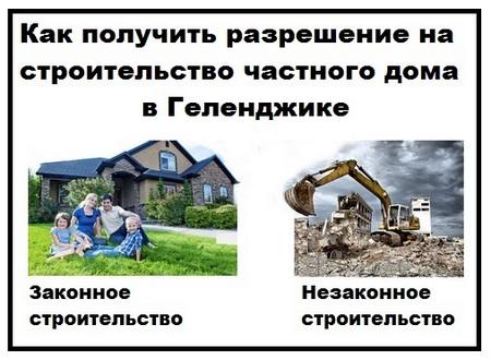 Как получить разрешение на строительство частного дома в Геленджике