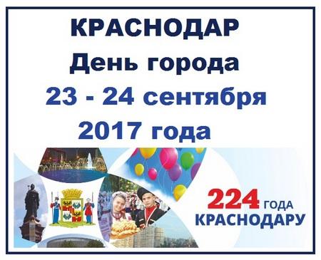 Краснодар День города