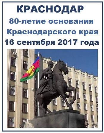 Краснодар 16 сентября