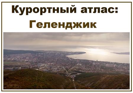 Курортный атлас Геленджик