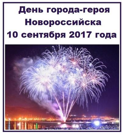 Новороссийск 10 сентября