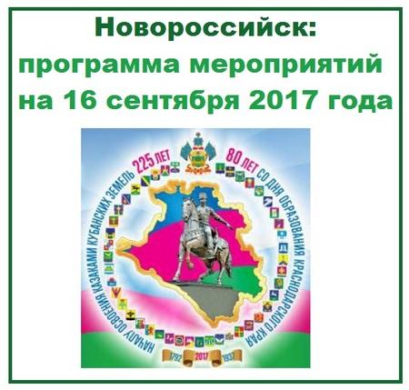 Новороссийск 16 сентября