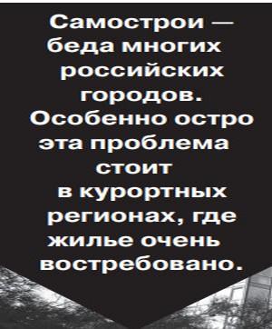 Самострои Геленджика
