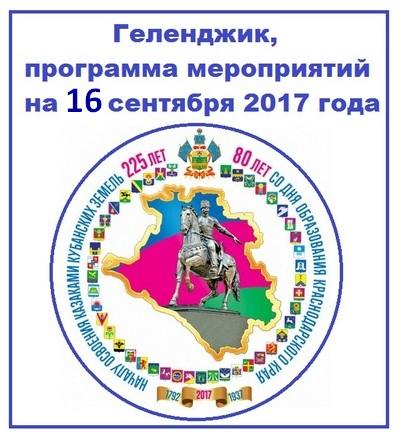 80 лет КК Геленджик