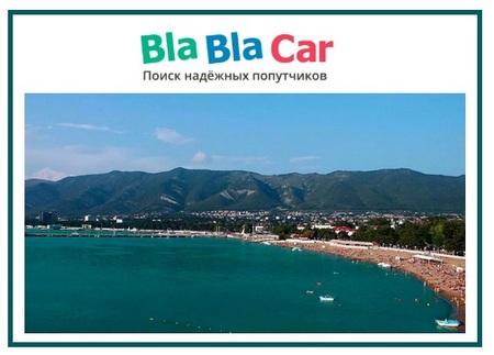 Геленджик Бла-бла-кар