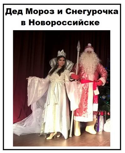 Дед Мороз и Снегурочка в Новороссийске