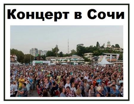 Концерт в Сочи