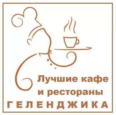 Лучшие кафе и рестораны Геленджика
