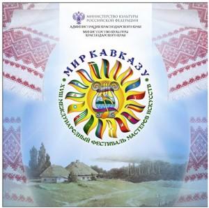 Мир Кавказу