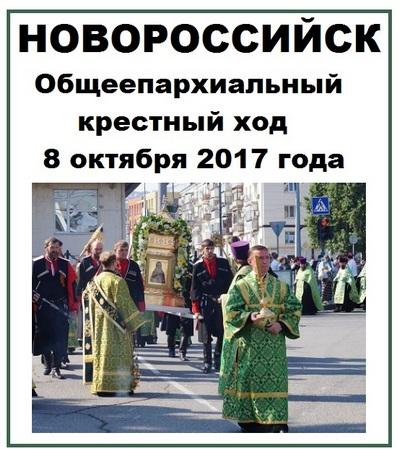 Новороссийск крестный ход