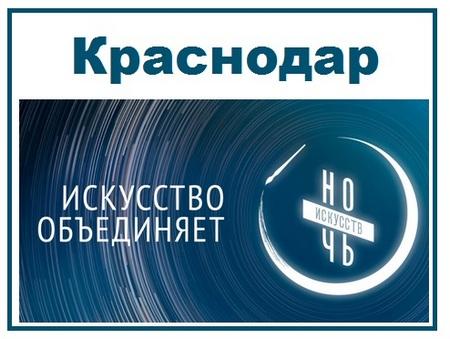 Ночь искусств Краснодар