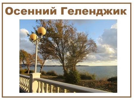 Осенний Геленджик фото