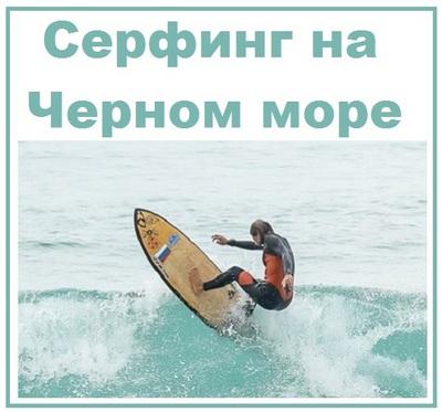 Серфинг на Черном море