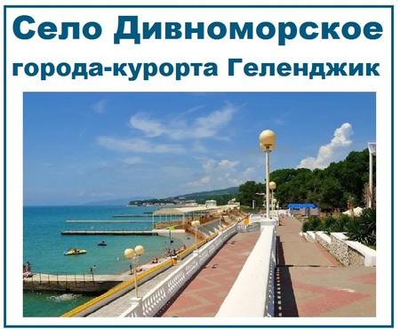 село Дивноморское города-курорта Геленджик