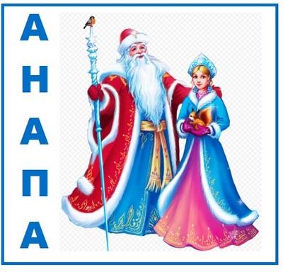 Анапа Дед Мороз и Снегурочка