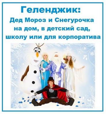 Дед Мороз Геленджик
