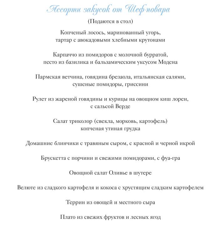 Меню ужин 1