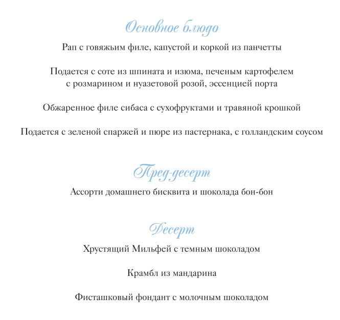 Меню ужин 3