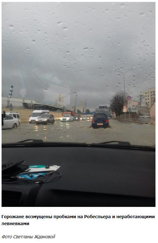 Новороссийск потоп фото 1