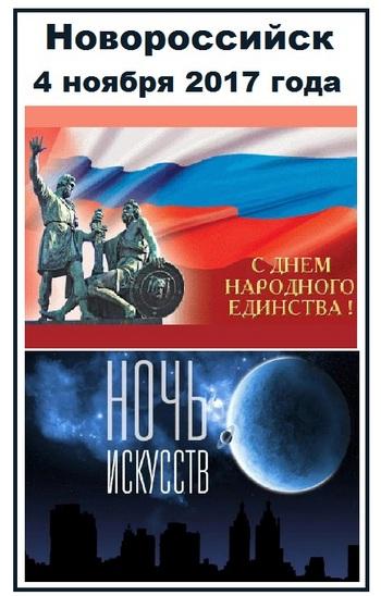 Новороссийск 4 ноября