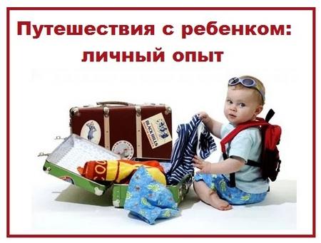Путешествия с ребенком в Геленджик личный опыт