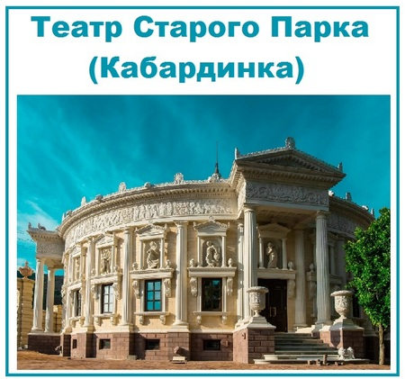 Театр Старого Парка Кабардинка
