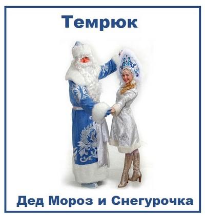 Темрюк Дед Мороз и Снегурочка