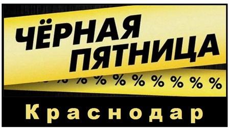 Черная пятница Краснодар