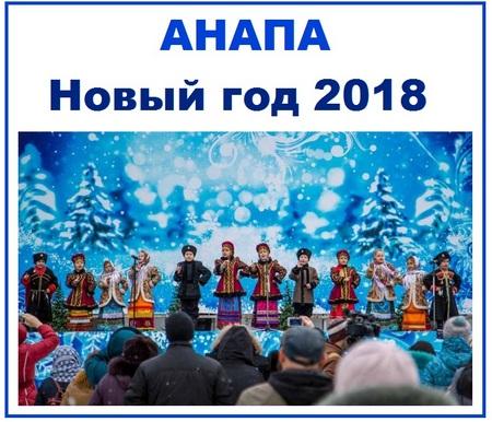 Анапа Новый год