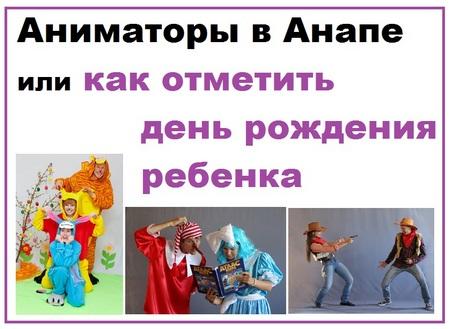 Аниматоры в Анапе