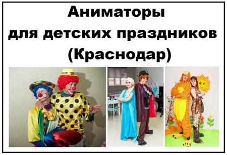 Аниматоры в Краснодаре