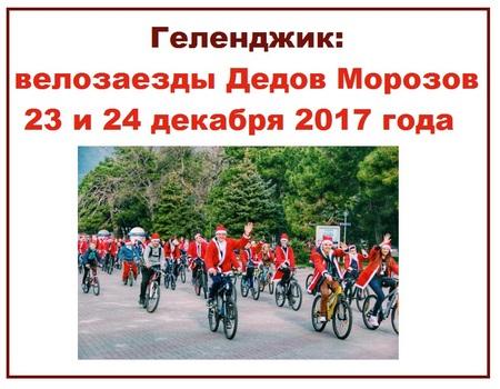Велозаезд Дедов Морозов