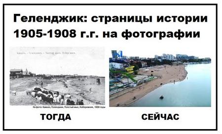 Геленджик 1905-1908 тогда и сейчас