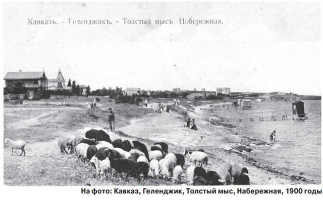Геленджик 1905-1908
