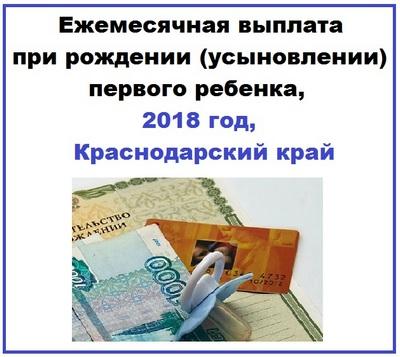 Ежемесячная выплата при рождении первого ребенка, 2018 год, Краснодарский край